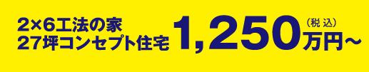 2×6工法の家 27坪コンセプト住宅1,250万円~(税込)